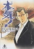 本気! 15 (秋田文庫 57-15)