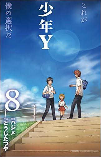 少年Y 8 (少年チャンピオンコミックス)