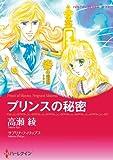 プリンスの秘密 (ハーレクインコミックス)