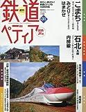 週刊鉄道ぺディア(てつぺでぃあ) 国鉄JR編(31) 2016年 10/11 号 [雑誌]