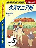地球の歩き方 C11 オーストラリア 2014-2015 【分冊】 5 タスマニア州