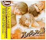 Chara CD Collection アンバランスな熱