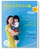tocotoco (トコトコ) 2009年 05月号 [雑誌] VOL.6