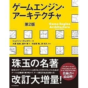ゲームエンジン・アーキテクチャ 第2版 [Kindle版]