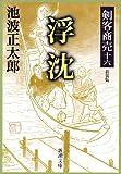 浮沈 (新潮文庫—剣客商売)