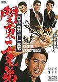 兄弟仁義 関東三兄弟[DVD]