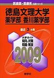 徳島文理大学(薬学部・香川薬学部) [2009年版 医歯薬・医療系入試シリーズ]