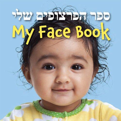 My-Face-Book-HebrewEnglish-Hebrew-Edition