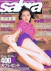 sabra[サブラ]005 2000年07月27日号 [雑誌] (sabra[サブラ])