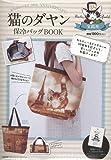 猫のダヤン 保冷バッグBOOK
