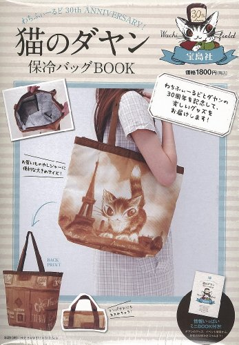 猫のダヤン 保冷バッグBOOK ([バラエティ])