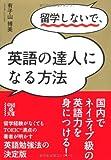 留学しないで、英語の達人になる方法 (中経の文庫)