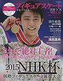 フィギュアスケートプリンス NHK杯国際フィギュアスケート (英和MOOK)