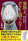 「家族よ、ボケと闘うな!」長尾和宏、近藤誠