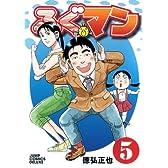 ふぐマン 5 (ジャンプコミックスデラックス)