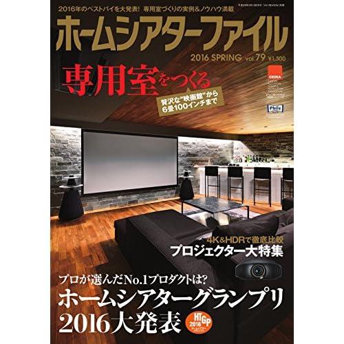 ホームシアターファイル 79号 (2016-01-30) [雑誌]