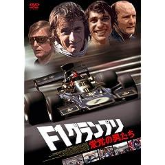 F1�O�����v�� �h���̒j���� [DVD]