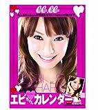 エビちゃん (蛯原友里) 2009年カレンダー