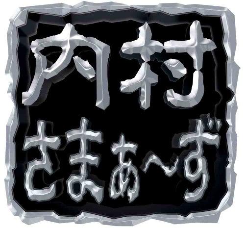内村さまぁ~ずvol.50[DVD]