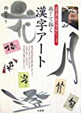感じて描く漢字アート―意味を感じ取り、筆で味わう一文字