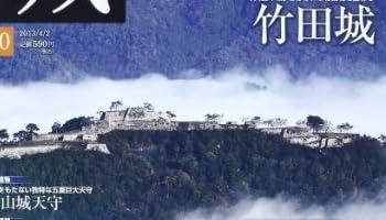 日本の城 10号 (竹田城) [分冊百科]