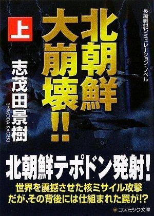 北朝鮮大崩壊!!〈上〉 (コスミック文庫)