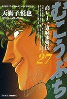むこうぶち―高レート裏麻雀列伝 (27) (近代麻雀コミックス)