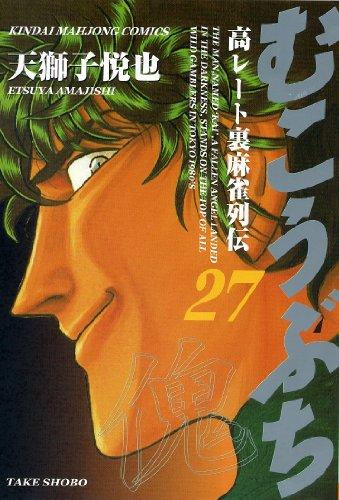 むこうぶち 27 (近代麻雀コミックス)