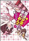 魔法少女☆皇れおん(仮) (まんがタイムKRコミックス)