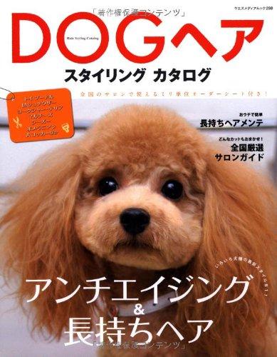 DOGヘアスタイリングカタログ―アンチエイジング&長持ちヘア (ヤエスメディアムック 288)