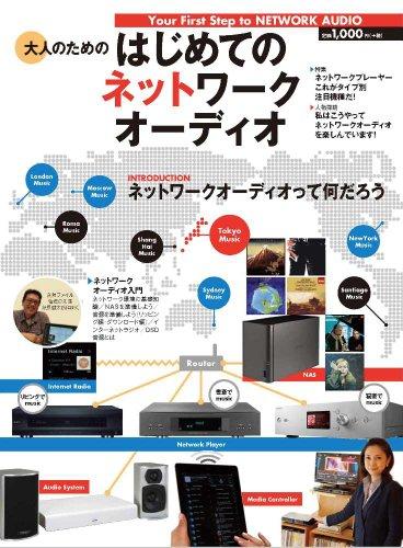 はじめてのネットワークオーディオ (MOOK21)
