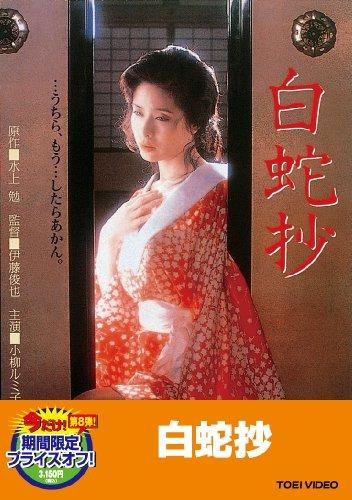 白蛇抄【DVD】