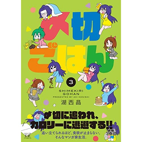 〆切ごはん (3) (まんがタイムKRコミックス)