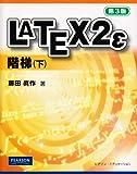 Latex2ε 階梯 第3版 下