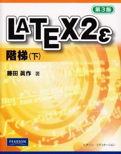 LATEX2ε 階梯〈下〉