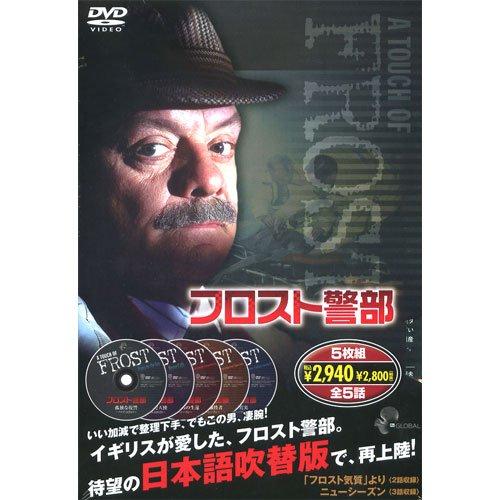 フロスト警部 ( DVD5枚組 ) 5FK-5701