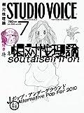 STUDIO VOICE (スタジオ・ボイス) 2009年 07月号 [雑誌]