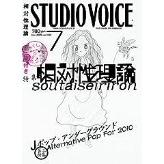 STUDIO VOICE (スタジオ・ボイス)VOL.403 2009年 07月号/特集:相対性理論