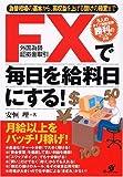 FX(外国為替証拠金取引)で毎日を給料日にする!―為替相場の基本から、高収益を上げる儲けの極意まで
