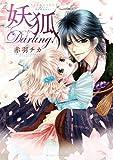 妖狐darling! (ミッシィコミックスNextcomicsF) (ミッシイコミックス Next comics F)
