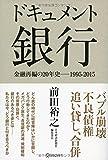 「ドキュメント 銀行 金融再編の20年史─1995-2015」販売ページヘ