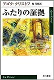 ふたりの証拠 (ハヤカワepi文庫)