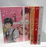 セルフ コミック 1-4巻セット (ビッグコミックス) -