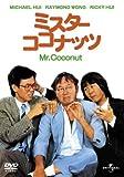 ミスター・ココナッツ