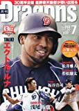 月刊 Dragons (ドラゴンズ) 2013年 07月号 [雑誌]