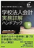 学校法人会計実務詳解ハンドブック