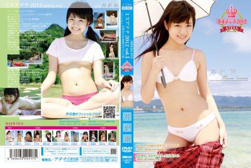芹沢南 必要なのは唐揚げとギュウ乳【SMAC-041】 ミスアテナVOL.1 [DVD]