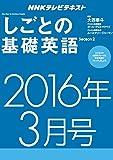 NHKテレビ しごとの基礎英語 2016年3月号 [雑誌] (NHKテキスト)