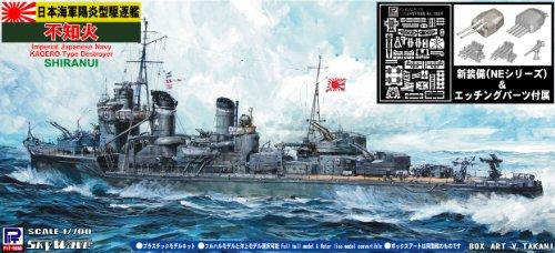 1/700 日本海軍 駆逐艦 不知火 (フルハル) 新装備+エッチングパーツ付 (SPW14)