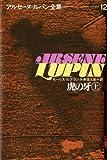虎の牙 (上) (アルセーヌ・ルパン全集 (12))